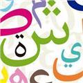 Bonjour, j'enseigne la langue arabe aux élèves en difficultés pour niveau débutant, mon point fort est l'enseignement de l'orale courant( joindre sms)