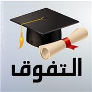 Professeur d'Arabe tus les niveaux