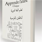 professeur d'arabe natif offre des cours particuliers de conversation pour les enfants à NICE 06300